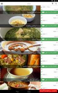 اطبخيني- softwery.com00001