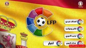 الدوري الاسباني APK 2014  - www.softwery.com Image00001