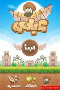 اللعبة العربية عباس Apk - softwery.com00001