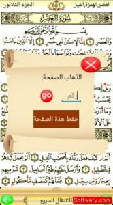 المصحف -softwery.com00004