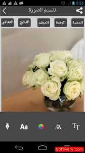بانوراما تهنئة 2015 apk  - www.softwery.com Image00005