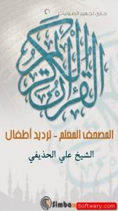تطبيق القرآن المعلم أطفال - علي الحذيفي APK  - www.softwery.com - Image00001