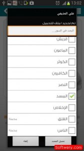 تطبيق القرآن المعلم أطفال - علي الحذيفي APK  - www.softwery.com - Image00004