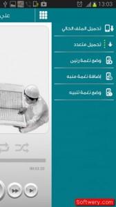 تطبيق القرآن المعلم أطفال - علي الحذيفي APK  - www.softwery.com - Image00005