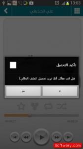 تطبيق القرآن المعلم أطفال - علي الحذيفي APK  - www.softwery.com - Image00006