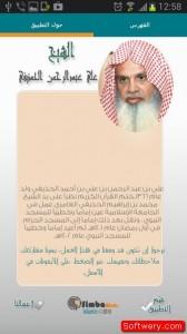 تطبيق القرآن المعلم أطفال - علي الحذيفي APK  - www.softwery.com - Image00007