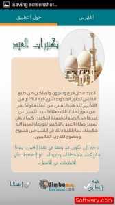 تهليلات و تكبيرات العيد تلبية 2015 apk  - www.softwery.com Image00008
