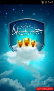 حصن المسلم الصوتي apk  - www.softwery.com Image00001