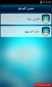 حصن المسلم الصوتي apk  - www.softwery.com Image00002