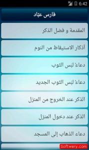 حصن المسلم الصوتي apk  - www.softwery.com Image00003