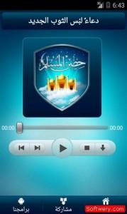 حصن المسلم الصوتي apk  - www.softwery.com Image00004