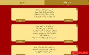 رسائل عيد الاضحى apk 2014  - www.softwery.com Image00001