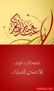 رسائل عيد الاضحى apk 2014  - www.softwery.com Image00002