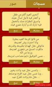 رسائل عيد الاضحى apk 2014  - www.softwery.com Image00003