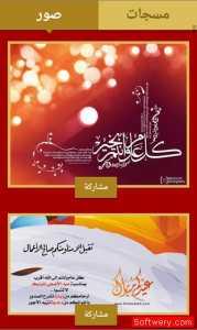 رسائل عيد الاضحى apk 2014  - www.softwery.com Image00004