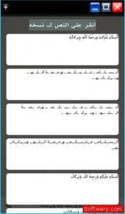 زخرفة النصوص الإحترافي Apk - softwery.com00005