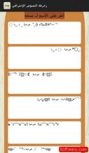 زخرفة النصوص الإحترافي Apk - softwery.com00008