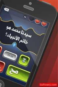 صح ام خطاء-softwery.com00001
