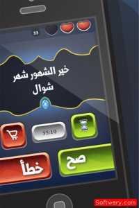 صح ام خطاء-softwery.com00002