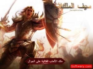 لعبة سيف الملك 2014 APK  - www.softwery.com - Image00001