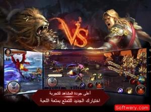 لعبة سيف الملك 2014 APK  - www.softwery.com - Image00004