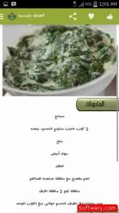 مطبخ - softwery.com00003