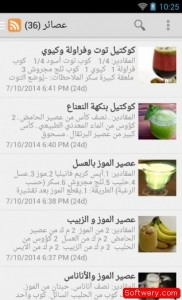 تحميل برنامج الطبخ المصرى