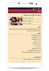 وصفات - softwery.com00003