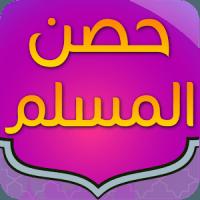 تحميل تطبيق حصن المسلم للجوال مجانا