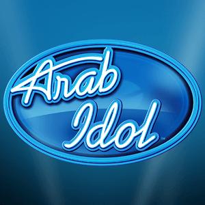 تحميل التطبيق الرسمي عرب ايدول 2017 MBC Arab Idol للاندرويد