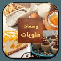 تحميل تطبيق وصفات حلويات Recipes Sweets APK اندرويد