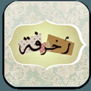 تحميل تطبيق زخرفة النصوص الإحترافي - عائم