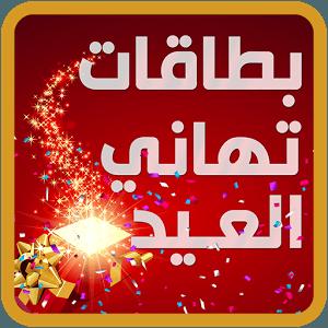 تحميل بطاقات تهاني العيد - Eid 2014 Greeting Cards