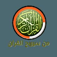 تحميل تطبيق من سيربح القرآن