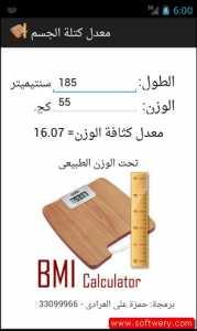 تحميل برنامج مؤشر كتلة الجسم للاندرويد