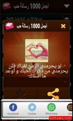أجمل 1000 رسالة حب ورمانسية 2015 - www.softwery.com Image00004