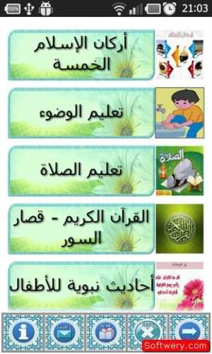 موسوعة تعليم الطفل المسلم 2015 - www.softwery.com Image00001