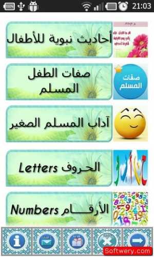 موسوعة تعليم الطفل المسلم 2015 - www.softwery.com Image00002