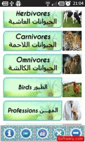 موسوعة تعليم الطفل المسلم 2015 - www.softwery.com Image00003