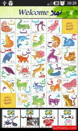 موسوعة تعليم الطفل المسلم 2015 - www.softwery.com Image00004
