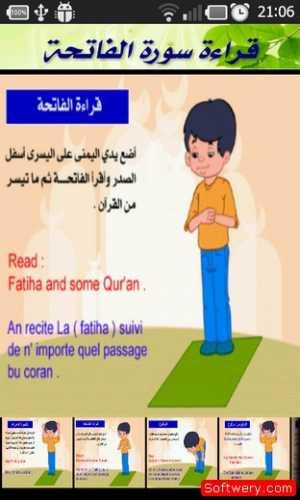 موسوعة تعليم الطفل المسلم 2015 - www.softwery.com Image00005