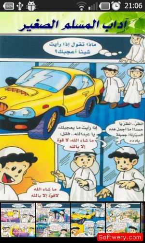 موسوعة تعليم الطفل المسلم 2015 - www.softwery.com Image00007