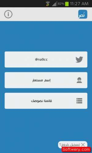 تطبيق نص - تويتر - na9 2015 - www.softwery.com Image00001