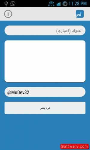 تطبيق نص - تويتر - na9 2015 - www.softwery.com Image00002