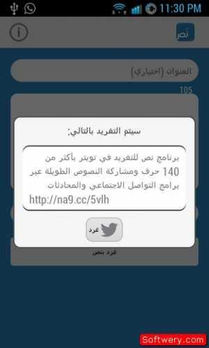 تطبيق نص - تويتر - na9 2015 - www.softwery.com Image00003