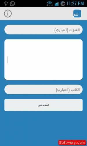 تطبيق نص - تويتر - na9 2015 - www.softwery.com Image00004