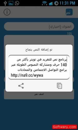 تطبيق نص - تويتر - na9 2015 - www.softwery.com Image00005