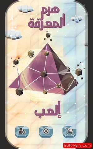 Haram Al Maarifa هرم المعرفة 2015 - www.softwery.com Image00001