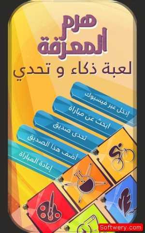 Haram Al Maarifa هرم المعرفة 2015 - www.softwery.com Image00005