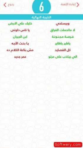تحميل اللعبة العربية شو الكلمة ؟ ايفون